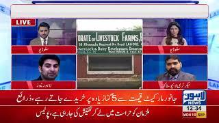 Mega corruption exposed in Live Stock Dept. and Dairy Development Board