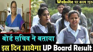 up board result 2019 date | up result 2019 | यूपी रिजल्ट | One Place News