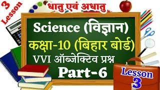 Science Important objective question for class 10th | Bihar Board | Mithilanchal Express | Video-6