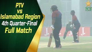 Live Match - 1st Semi Final: WAPDA vs KRL, Gaddafi Stadium, Lahore