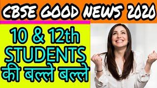 GOOD NEWS FOR 2020 CBSE BOARD STUDENTS 10th & 12th! STUDENTS की बल्ले बल्ले