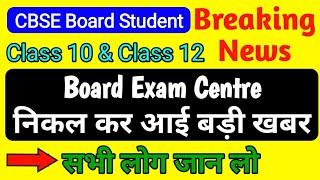 CBSE Board Student 2018 | News Related With Exam Centre | Know Where Is Your Exam Centre