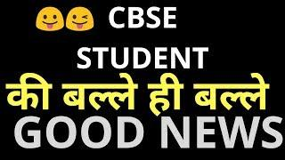 GOOD NEWS FOR CBSE BOARD CLASS 10 STUDENT ,LATEST NEWS CLASS X, CBSE NEWS TODAY HINDI