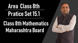 Chapter 15 Area | Practice Set 15.1| Class 8th Mathematics Maharashtra Board
