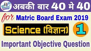Science Important Objective Question for Class 10th | Bihar Board | Mithilanchal Express | Video_#1