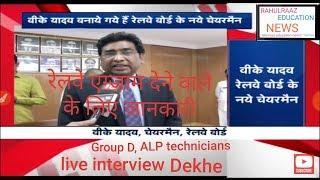 Railway Bharti Board vacancy and exam result news,नई चेयरमैन के द्वारा दी गई जानकारी Live video