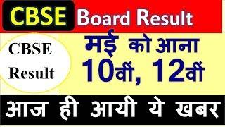 CBSE BOARD Class 10th & 12th Result Declared Date News | 2019 |cbse result kab aayega |