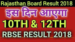 Rajasthan Board RBSE 10th & 12th Results 2018 | RBSE Board Result 2018 Date | Rajasthan Result 2018|