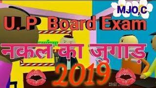 UP BOARD EXAM 2019   MJO   नकल की जुगाड़ full funny video in kanpuriya Language