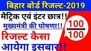 Bihar Board 2019 result 10वीं,12वीं का रिजल्ट कैसा आ रहा है,Exam Result,बिहार बोर्ड 2019,10th,12th