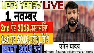 Upen Yadav Live 1 नवम्बर :   बेरोजगारों के लिए विशेष सूचना | Reet भर्ती 2019 | Rpsc 1st, 2nd ग्रेड