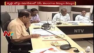 Krishna River Board Hold Meeting With AP & TS  Over Krishna Water Disputes | Hyderabad | NTV