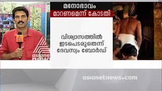 Sabarimala Women Ban issue : Keeping up the Hindu beliefs says Temple Board