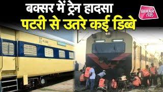 Today's  Breaking News । PM Modi, CM Nitish, Train Derail,  Bihar Board और Lok Sabha News