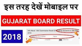 GSEB SSC Result 2018: Gujarat Board 10th Result,12th Result!! Check Gujarat Board HSC Result 2018