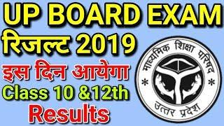 UP Board Exam Result Date 2019 LATEST NEWS TODAY | CLASS 12 & 10th BIG Update | Result Kab Aayega