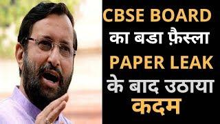 CBSE NEWS HINDI TODAY/CBSE BOARD LATEST NEWS/LATEST NEWS CLASS X AND XII / SCHOOL LOSE AFFILIATION