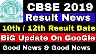 CBSE Board Result Date 2019 Class 10th and 12th || CBSE result news 2019 || CBSE 2019 result news