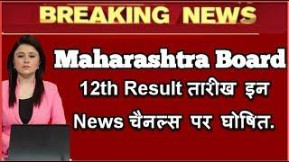 Breaking News HSC Result 2019 Date Maharashtra Board Declared ! Maharashtra Class 12th Result Date
