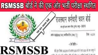 RSMSSB board Exam date,राजस्थान कर्मचारी चयन बोर्ड एग्जाम डेट , rsmssb news & notification