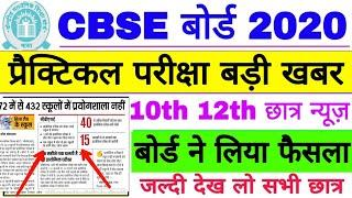 CBSE Board 10th 12th 2020 Pratical Exam latest News,  CBSE 10वीं 12वीं प्रैक्टिकल परीक्षा 2020????