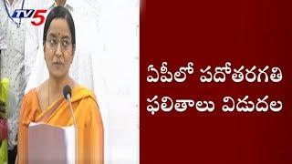 AP Board Announce Class 10th Results | AP SSC 2019 Results |TV5 News