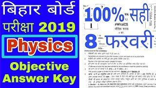 Bihar Board Objective Answer Key, Bihar | BSEB Annual Biology Exam 2019 | Biology Objective