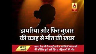 Aasra Home Case: Medical Board Constituted For Investigation, Owner Arrested | ABP News