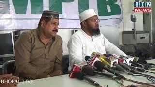 भोपाल में LIVE PRESS CONFERENCE (All India Muslim Personal Law Board)