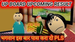 A JOKE OF - UP BOARD UPCOMING RESULT II FUNNY VIDEO IN KANPURIYA STYLE