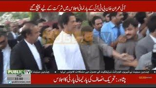 Imran Khan reaches local hotel in Peshawar to chair parliamentary board session | Public News