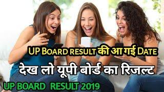 students up board result 2019 news, जल्दी देखे यूपी बोर्ड रिजल्ट की डेट कब आएगा रिजल्ट पूरी जानकारी