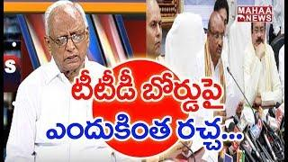 Reason Behind TTD Board Meeting | Jagan Reached Tirumala |#IVR Analysis | Mahaa News