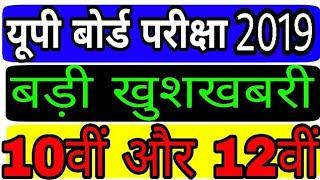 UP board exam 2019/बड़ी खुशखबरी 10वीं और 12वीं के लिए/यूपी बोर्ड परीक्षा 2019/UP Board latest news