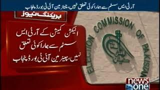Election Commission have no connection with the RTS system, IT Board Punjab