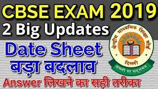 CBSE BOARD EXAM LATEST NEWS TODAY 2019-2020 | BIG UPDATES EXAM DATE SHEET CHANGE CLASS 10 & 12th