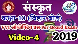 Sanskrit important objective question for matric exam 2019 | Bihar Board | Video-5