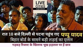 Ravan का अंत करो, Bihar Board के परेशान छात्रों के बीच बोले Pappu Yadav, सुनना होगा Governor को