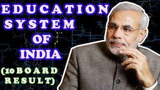 INDIAN EDUCATION SYSTEM || 10 BOARD RESULT 2018-19 || EXAM RANT