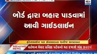 Education Board tied the pet before water ॥ Sandesh News TV