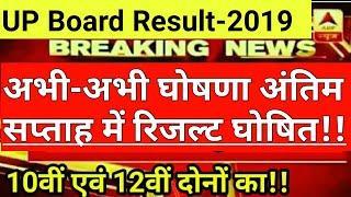 UP Board Result 2019 खुशखबरी अंतिम सप्ताह मे रिजल्ट घोषित,Official-10th,12th,यूपी बोर्ड रिजल्ट 2019