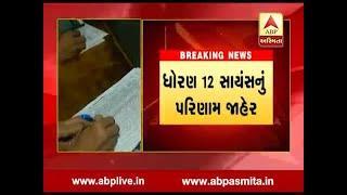 Gujarat board declared GSEB 12th science Result 2019