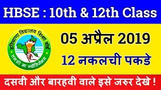 HBSE : पकडे 12 नकलची   Haryana Board Latest News TODAY- Trend Things