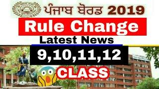 Punjab School Education Board 2019 Exam Rule Change Good News 10th and 12th class | Pseb latest news
