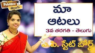 Maa aatalu (Full Lesson) 3rd Class Telugu Video Lessons & Rhymes |  A.P Telugu
