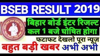 Bihar board 12th result 2019/BSEB Inter Result date declared/बिहार बोर्ड इंटर रिजल्ट 2019 घोषित कल।
