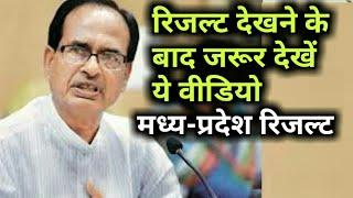 MP Board Top 10 Toppers List 2018 || MP Result Toppers Latest News | MP Result 2018 News |