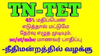 Tntet news update notification   tntet   trb board exams   tet   trb