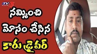 నమ్మించి మోసం చేసిన కారు డ్రైవర్..! | Driver Cheats TTD Board Member Ramakrishna Reddy | TV5 News