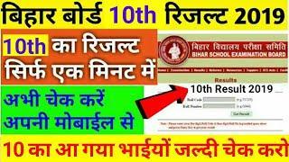 Bihar board 10th result 2019 kaise check kare, Bihar board result 2019 10th   matric result 2019